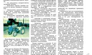 Кутаисский завод малогабаритных тракторов